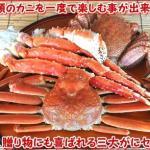 たらば蟹・ずわい蟹・毛蟹と豪華三大がにを、バラエティ豊かにセットに