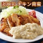 おつまみにおかずに、宮崎の味を。【送料込】妻地鶏 炭火焼&チキン南蛮セット