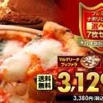 夏の新メニュー!お好きなピザを12種類からチョイス!プレミアムピザ付き