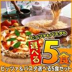 お好きなピザとパスタをチョイス!【ナポリピッツァ&生パスタ】選べる5食セット
