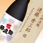 渓流 大吟醸 大古酒 1800ml オリジナルラベル アートフラワー付 高級木箱刻印