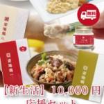 【新生活】10,000円応援セット特別価格10,000円(税込)