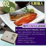 焼サバみりん漬切身 8枚入 /焼き魚   当店特別価格1,980円(税込)
