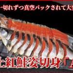 極上紅鮭姿切身「A」 1本・1.3~1.6kg /切身が一切れずつ真空パック