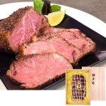 但馬牛・神戸牛の地域ブランド「黒田庄和牛」。最高級のローストビーフを