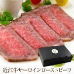 近江牛サーロインローストビーフ  クール便でお届け販売価格 ¥ 9,720 税込