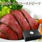 宮崎牛モモローストビーフ クール便でお届け販売価格 ¥ 8,640 税込