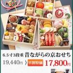 野村佃煮 昔ながらの京おせち通常価格:   19,440円(税込)