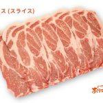 ありすぽーく 176円/100g 肩ロース (スライス/生姜焼き) 500g