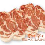 肉々しい食感と深い風味が人気の部位です。とんかつ・トンテキに最適。