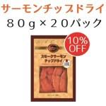 サーモンチップドライ80g×20個セット19,440円 (本体価格18,000円)