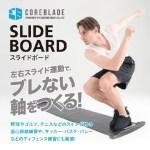 スライドボードによる筋トレは、主に下半身の強化や体幹、バランス力を鍛える