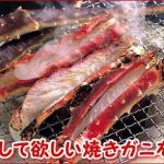 ずっしりと足の先まで身が詰まった「かに肉」は鮮度抜群のものばかり!