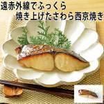 さわらを、遠赤外線でふっくら焼き上げた定番人気商品です。さわら西京焼き 1切