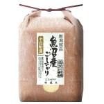 魚沼の極上米★令和2年新米 天日乾燥魚沼産コシヒカリ5kg 税込5,599円