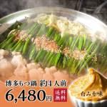 【送料無料】「浜や」もつ鍋セット[白みそ味]×2  ¥6,480(税込)