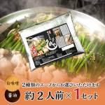 """「浜や」もつ鍋セット(約2人前)価格:  ¥3,240 (税込) """"国産牛もつ"""""""