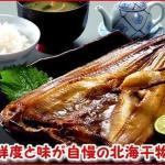 「北海道の干物といえばやはりこの魚」  <6枚でお得!>ほっけ開きセット 6枚