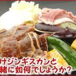 「北海道名物」287 極厚ラムスライス 500g /ジンギスカン おすすめ