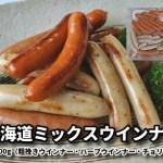 北海道産の豚肉や鶏肉をふんだんに使用したソーセージです。1,800円(税込)