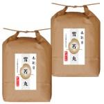 山形県が県産品種として期待を寄せるブランド米 ★令和2年新米山形県産雪若丸10kg