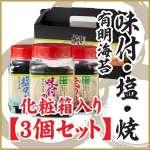 【送料無料】柳川海苔 3個セット 有明産 一番摘み海苔 味付き海苔 焼き海苔