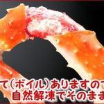 「自然解凍で美味しく」 たらばがに足 大・1kg /ボイル冷凍