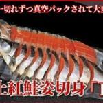 極上紅鮭姿切身「B」 1本・1.7~2.0kg /切身が一切れずつ真空パック