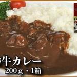 「北海道の味を手軽に味わえる」  <新発売>十勝牛カレー 200g・1箱