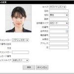 顔認証登録が簡単 顔認証の登録は、管理用ソフトから簡単に行うとができます。
