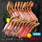 生ずわい蟹しゃぶしゃぶ1kg(約40本 3~4人前) 価格 ¥ 11,664 税込