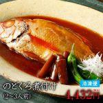 のどぐろ煮付け(1尾 2~3人前)価格 ¥ 4,432 税込