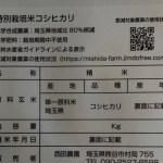 新米・特別栽培米コシヒカリ 精米2kg 低農薬(80%以上削減)