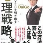 累計70万部を越えるメンタリストDaiGoのビジネス書が遂に登場!