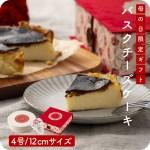 産地直送【母の日限定 スペイン生まれのバスクチーズケーキ】