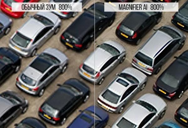 Программа для изменения размера изображения AKVIS Magnifier AI