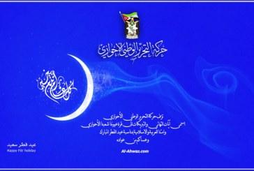 تبريك بعيد الفطر المبارك – حركة التحرير الوطني الأحوازي