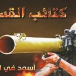 كتائب القسام تعرض صورا لهجوم على موقع عسكري في اسرائيل