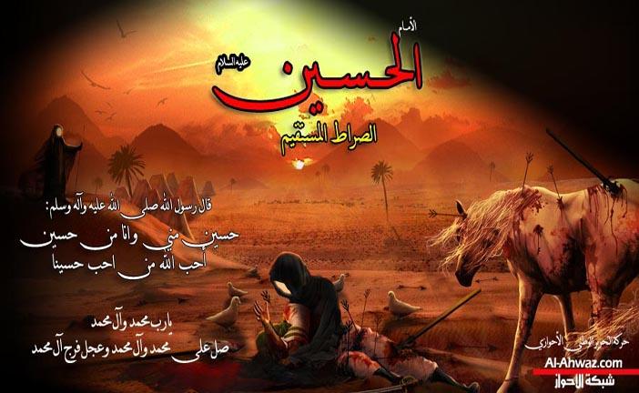 أعلان الحداد حول الذكرى السنوية للاستشهاد الأمام الحسين عليه السلام