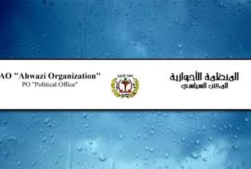 المنظمة الاسلامية السنية الأحوازية تحذف الاسلامية السنية من اسمها الرسمي