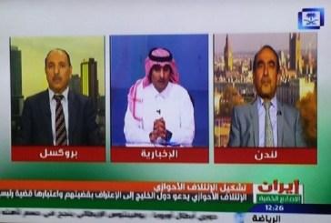 الأخبارية تجري حوارا حول تشكيل الأئتلاف الوطني الأحوازي