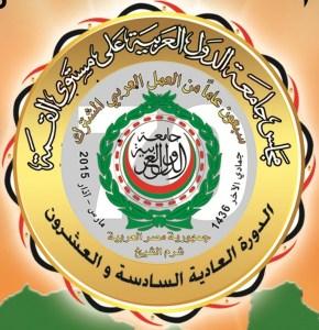 شعار المؤتمر السادس والعشرين  للقمة العربية  الذي عقد في مصر