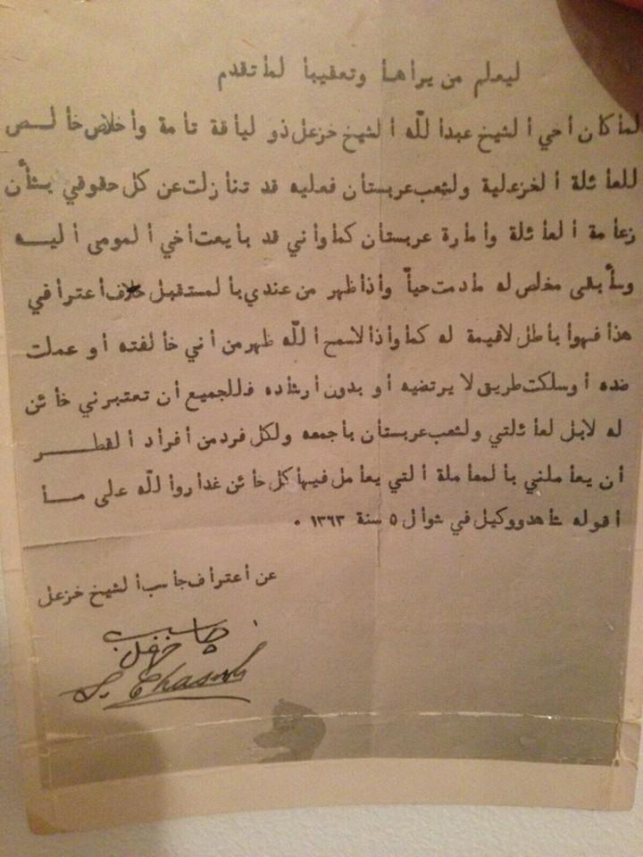 الشيخ جاسب الشيخ خزعل يتنازل بموجبها إلى أخيه الشيخ عبدالله الشيخ خزعل لقيادة شعب عربستان