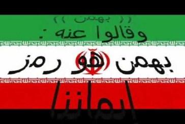 الرياض : نشيد السلام الوطني الإيراني ينادي بثأر «بهمن» وإعادة الإمبراطورية الفارسية
