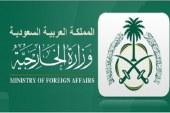 السعودية: إيران تدافع عن الإرهابيين وتزعزع المنطقة