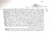 القنصل الايراني في بغداد عام 1924 : ان امارة المحمرة امارة مستقلة وليس لايران اي سلطان عليها
