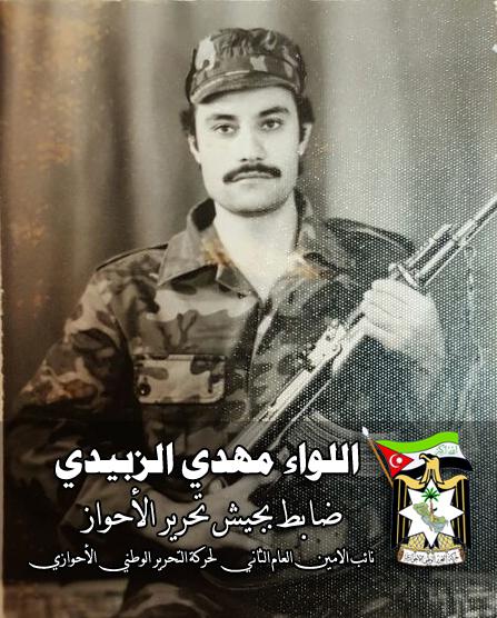 اللواء مهدي محمد الزبيدي نائب الامين العام الثاني لحركة التحرير الوطني الأحوازي