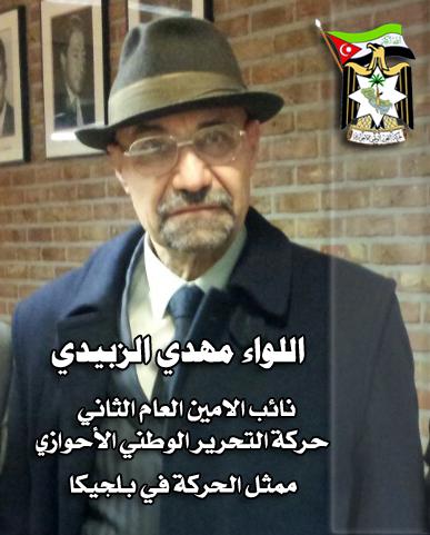اللواء مهدي الزبيدي نائب الامين العام الثاني لحركة التحرير الوطني الأحوازي وممثل الحركة في بلجيكا