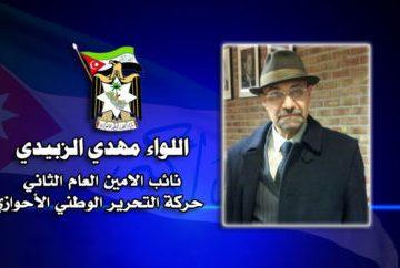 تصريح من الأخ اللواء مهدي الزبيدي برفضه بزج اسمه في بيان حركة فدائيين الأحواز