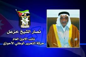 نصار الشيخ خزعل لـ الأمصار الايرانيين يطالبون بتغيير النظام أما الأحوازيين يطالبون بعودة الأحواز دولة عربية مستقلة